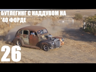 Roadkill Garage [by Andy_S] Эпизод 26 - Бутлегинг с наддувом на '40 Форде
