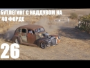 Roadkill Garage by Andy_S Эпизод 26 - Бутлегинг с наддувом на 40 Форде