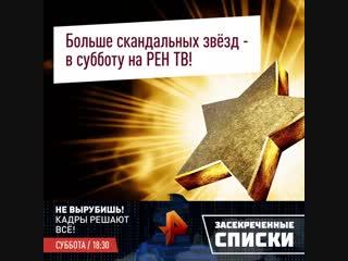 Засекреченные списки 27 октября на РЕН ТВ