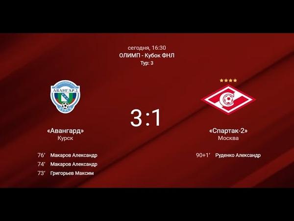 Обзор матча Авангард Курск Спартак 2 3 1