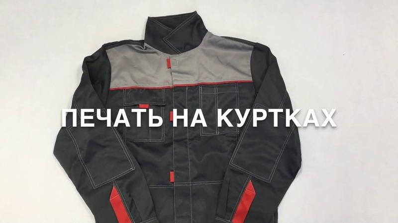 Печать на куртках NAVIEN RUS на заказ в ИванычЪ GROUP (y-ivanycha.ru)