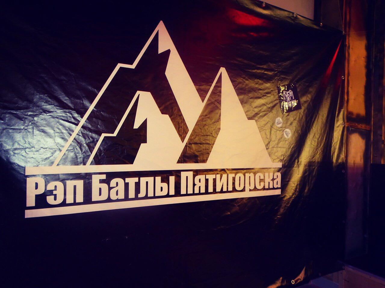 Афиша Пятигорск 20.08.18, 17:00, Рэп-батл: РБП / Sevenone VS Ynd