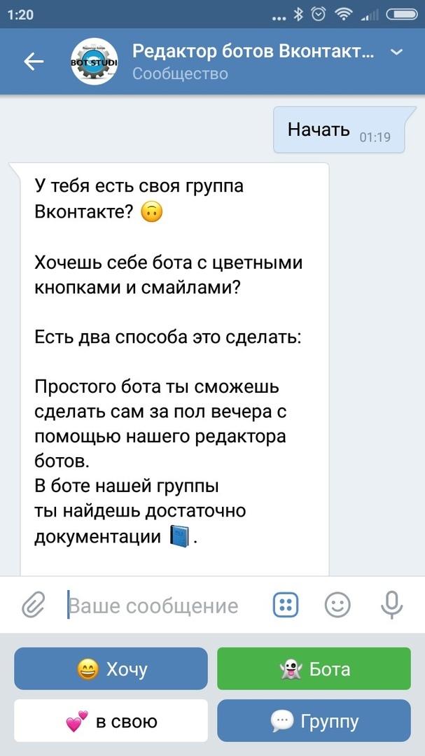 Скриншот к файлу: Бот в группу Вконтакте