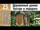 Каркасный деревянный домик для детских игр быстро и дешево своими руками