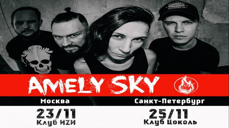 Amely Sky: часть вторая - Зверинец