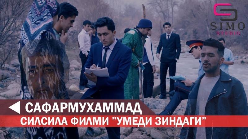 САУНТРЕК БА СИЛСИЛА ФИЛМИ УМЕДИ ЗИНДАГИ САФАРМУХАММАД - МАЪНОЕ НАДОРАД (2019)