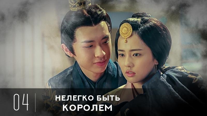 [04/20] Нелегко быть королем / 大王不容易 / King Is Not Easy