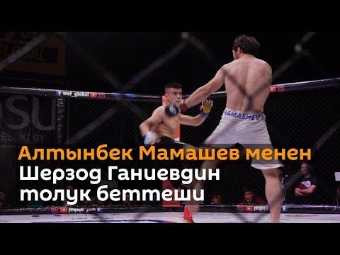 WEF Clobal 12 Алтынбек Мамашев менен Шерзод Ганиевдин толук беттеши