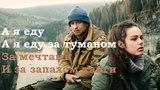 Юрий Визбор - А я еду за туманом