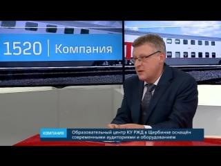 О Корпоративном университете РЖД