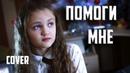 ПОМОГИ МНЕ Ксения Левчик cover МАРЬЯНА РО