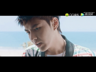 [MV] 'Hold Me Down' (Chinese Version) Official Music Video @ Wu Yi Fan