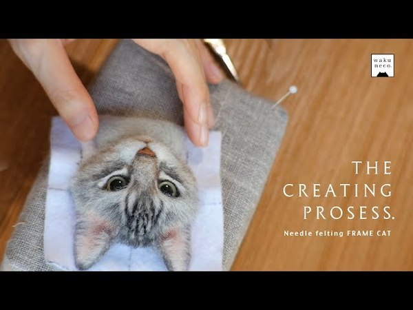 羊毛フェルトで猫を作る制作過程 How to needle felt I will show you how to step by step