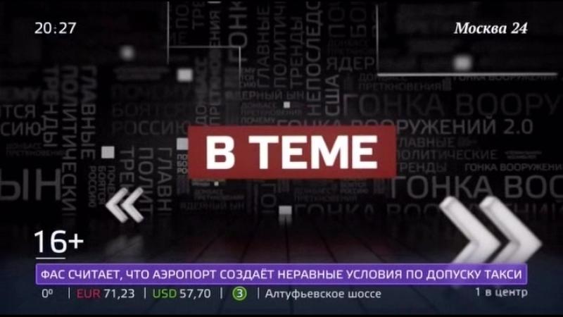 В теме (По взаимной любви) 20.03.2018