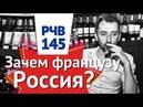 РЧВ 145 Переехать из Франции в Россию Зачем
