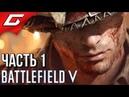 BATTLEFIELD V 5 ➤ Прохождение 1 ➤ НОВАЯ БАТЛА
