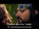 45.Ашиш Шарма и Сонарика Бхадория в сериале