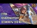 OVERWATCH игра от Blizzard СТРИМ Летние игры 2018 вместе с JetPOD90 Lucioball часть №2