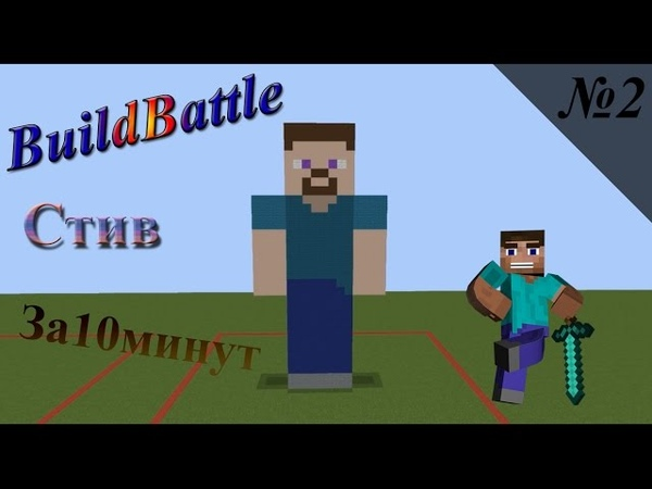 BuildBattle Minecraft Строим СТИВа за 10 минут Как построить СКИН в майкрафте