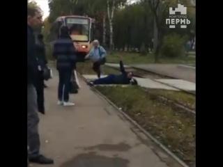 Пьяный мужик перекрыл собой дорогу трамваю. Пермь