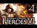 Герои 6Might Magic Heroes VI- Сложно - Прохождение 4 Святилище-1