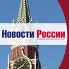 """""""Новости России"""" - информационное агентство"""