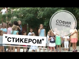 София Федорова - Стикером (Open Kids cover)