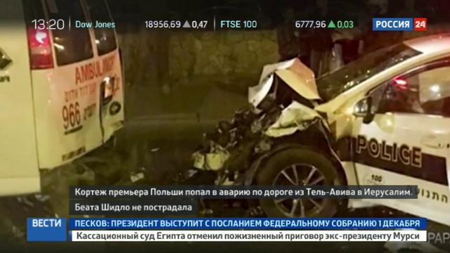 Новости на Россия 24 • Кортеж премьера Польши попал в аварию в Израиле, пострадали 3 человека