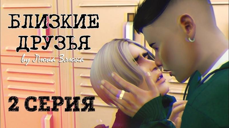 СЕРИАЛ The Sims 4 ► БЛИЗКИЕ ДРУЗЬЯ ► 2 СЕРИЯ ► Яой