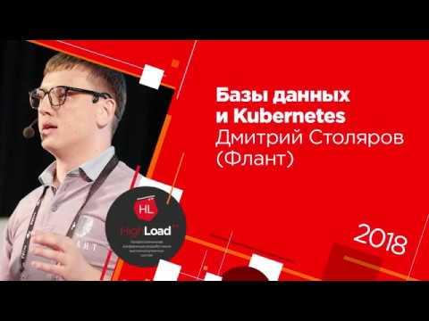 Базы данных и Kubernetes (Дмитрий Столяров, Флант, HighLoad 2018)