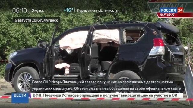 Новости на «Россия 24» • Опубликован отчет ОБСЕ о покушении на главу ЛНР Плотницкого