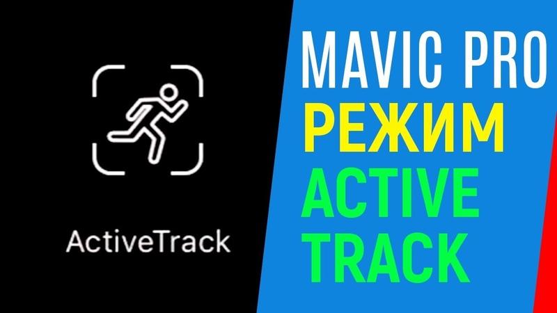DJI MAVIC PRO РЕЖИМ АКТИВНОЕ СЛЕЖЕНИЕ ACTIVE TRACK ACTIVETRACK