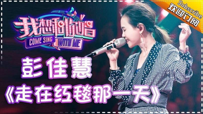 【单曲欣赏】《我想和你唱2》20170610 第7期:彭佳慧《走在红毯那一天》Come Sing With Me S02EP.7