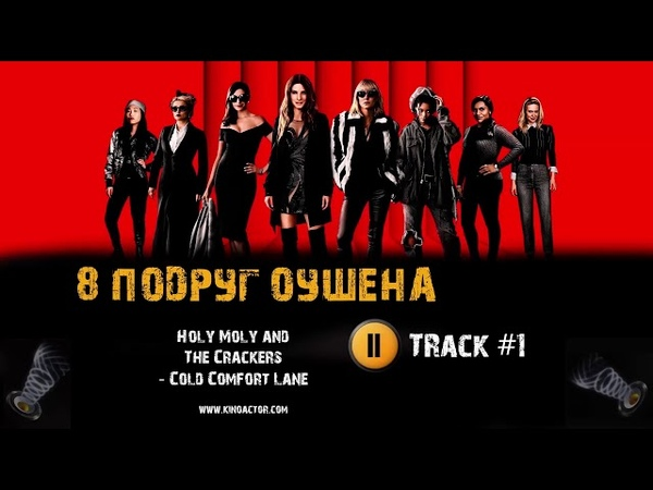 8 ПОДРУГ ОУШЕНА фильм 🎬 музыка OST 1 - Holy Moly and The Crackers — Cold Comfort Lane