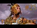 Легендарный Греческий Ёгурт. Скучный Зав в Titan Quest Ragnarök 25