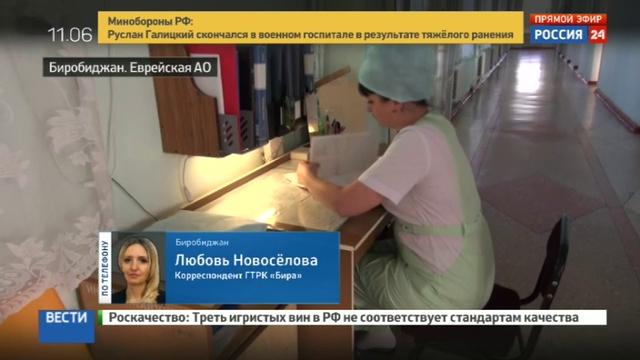 Новости на Россия 24 • Биробиджан воспринял гибель медсестер в Сирии как трагедию