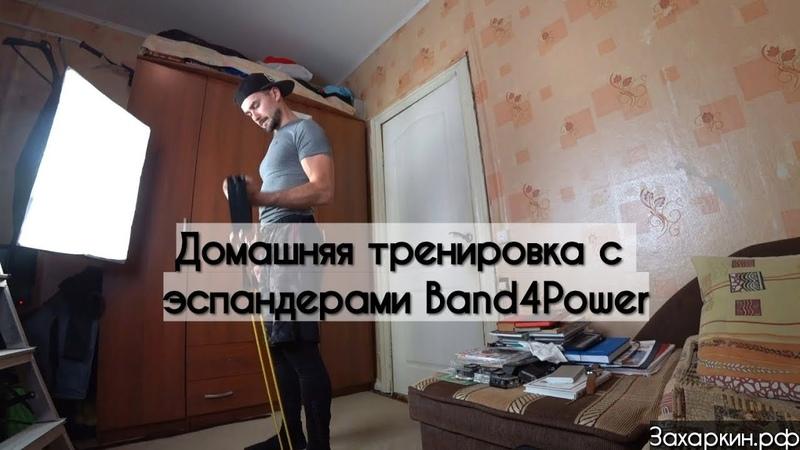 Домашняя тренировка с эспандерами Band4power. Как тренироваться в домашних условиях