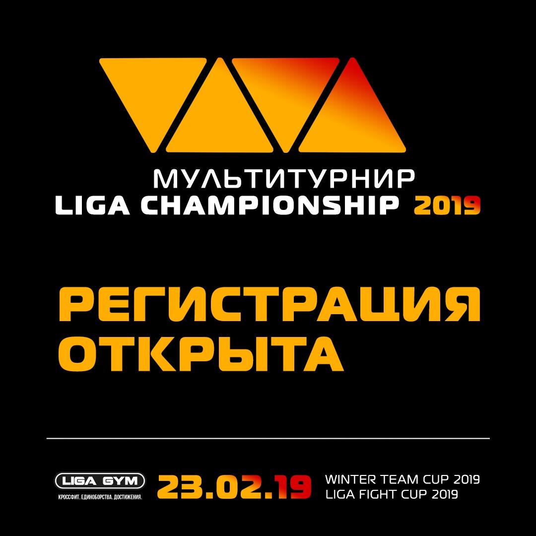 Афиша Уфа Мультитурнир Liga Championship 2019