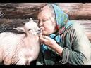 История о ведьме деревенской, и ее козе.
