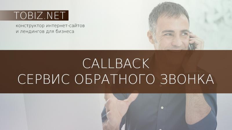 Как добавить виджет callback на сайт