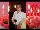 С Днём Рождения Антон