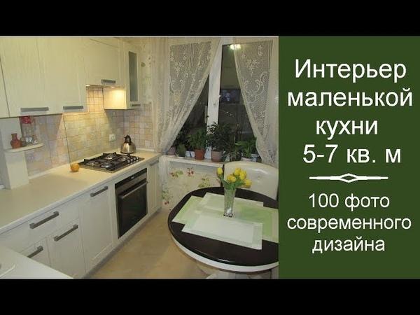 Интерьер маленькой кухни 5 7 кв м 100 фото современного дизайна Кухни
