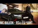Bulkin RS-КА ЕБ ШИТ! (BULKIN IN THE MIX)