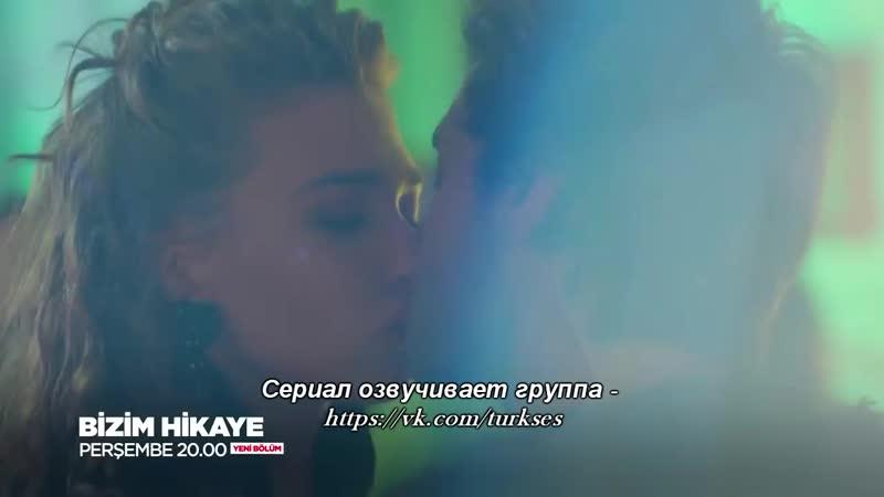 BIZIM HIKAYE - Наша история 2, 3 Фраг к 47 серии - ОЗВУЧКА
