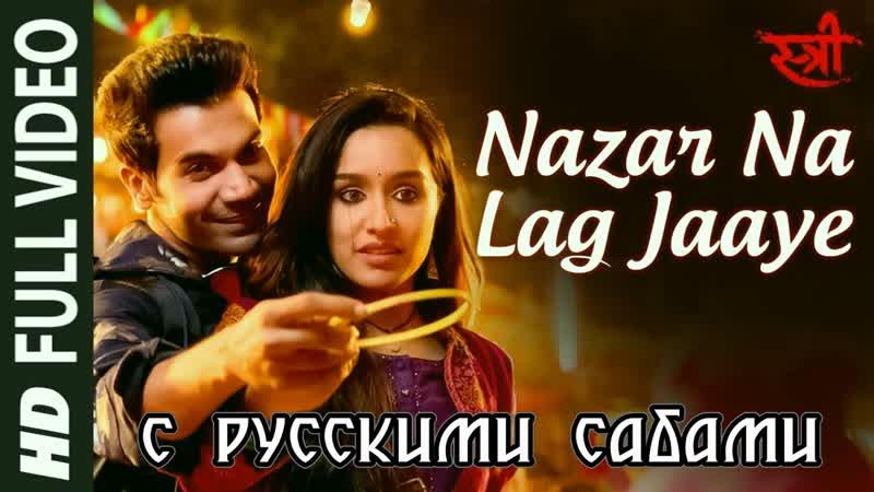 Nazar Na Lag Jaaye ¦ STREE ¦ Rajkummar Rao, Shraddha Kapoor ¦ Ash King Sachin-Jigar (рус.суб.)
