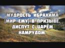 Абу Яхья Крымский Мудрость Ибрахима мир ему в призыве Диспут с царём Намрудом