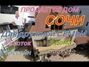 Продам ДОМ в Сочи для дружной СЕМЬИ Бассейн ремонт техника мебель