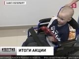 Итоги акции «День Добрых Дел» для Славы Рощевкина