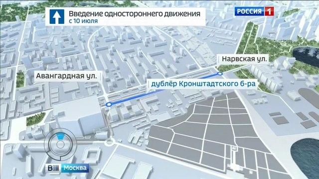 Вести-Москва • Одностороннее движение уменьшит заторы в районе Коптевского путепровода