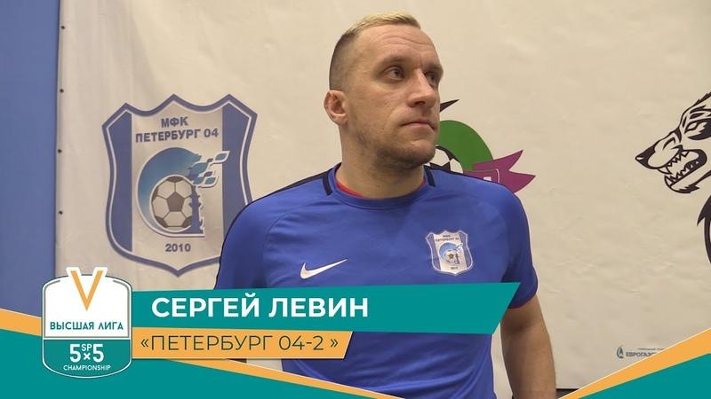 С.Левин: Двойные стандарты - Петербург 04-2